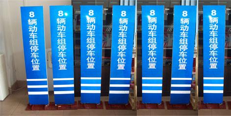 动车停靠反光牌 机车车站导航发光牌 指示牌 led发光吊牌